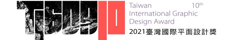 臺灣國際平面設計獎Taiwan International Graphic Design Award